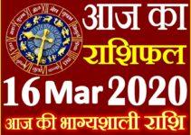 Aaj ka Rashifal in Hindi Today Horoscope 16 मार्च 2020 राशिफल