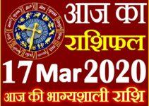 Aaj ka Rashifal in Hindi Today Horoscope 17 मार्च 2020 राशिफल