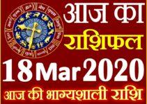Aaj ka Rashifal in Hindi Today Horoscope 18 मार्च 2020 राशिफल