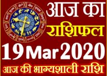 Aaj ka Rashifal in Hindi Today Horoscope 19 मार्च 2020 राशिफल