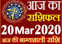 Aaj ka Rashifal in Hindi Today Horoscope 20 मार्च 2020 राशिफल