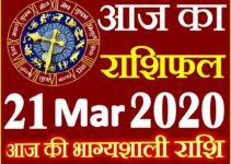Aaj ka Rashifal in Hindi Today Horoscope 21 मार्च 2020 राशिफल