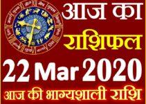 Aaj ka Rashifal in Hindi Today Horoscope 22 मार्च 2020 राशिफल