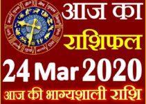 Aaj ka Rashifal in Hindi Today Horoscope 24 मार्च 2020 राशिफल