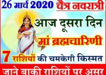 26 मार्च नवरात्र दूसरा दिन राशिफल 2020 Chaitra Navratri Aaj ka Rashifal 2020