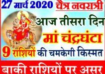27 मार्च नवरात्र तीसरा दिन राशिफल 2020 Chaitra Navratri Aaj ka Rashifal 2020