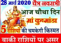 28 मार्च नवरात्र चौथा दिन राशिफल 2020 Chaitra Navratri Aaj ka Rashifal 2020