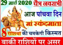 29 मार्च नवरात्र पांचवा दिन राशिफल 2020 Chaitra Navratri Aaj ka Rashifal 2020