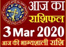 Aaj ka Rashifal in Hindi Today Horoscope 3 मार्च 2020 राशिफल