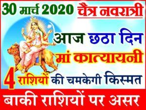 30 मार्च नवरात्र छठा दिन राशिफल 2020 Chaitra Navratri Aaj ka Rashifal 2020