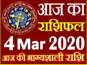 Aaj ka Rashifal in Hindi Today Horoscope 4 मार्च 2020 राशिफल