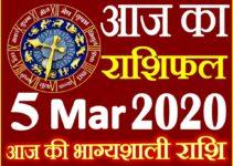 Aaj ka Rashifal in Hindi Today Horoscope 5 मार्च 2020 राशिफल
