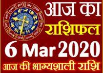 Aaj ka Rashifal in Hindi Today Horoscope 6 मार्च 2020 राशिफल