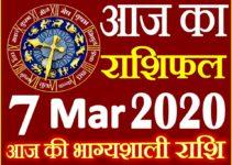 Aaj ka Rashifal in Hindi Today Horoscope 7 मार्च 2020 राशिफल