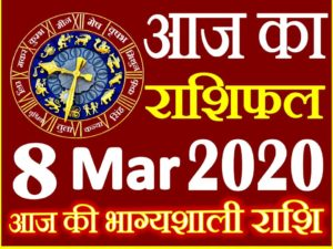 Aaj ka Rashifal in Hindi Today Horoscope 8 मार्च 2020 राशिफल