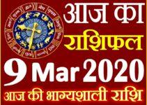 Aaj ka Rashifal in Hindi Today Horoscope 9 मार्च 2020 राशिफल