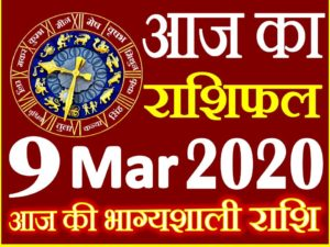 Aaj ka Rashifal in Hindi Today Horoscope 9 मार्च 2020 राशिफल