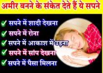 अमीर बनने के संकेत देते है ये शुभ सपने Dream Meaning in Hindi