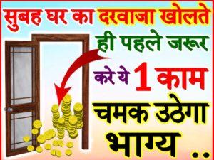 Main Door Vastu Tips   सुबह घर का दरवाजा खोलते ही करे ये 1 काम