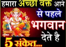 अच्छा वक्त आने से पहले भगवान देते है 5 शुभ संकेत Good Luck Sign Astrology