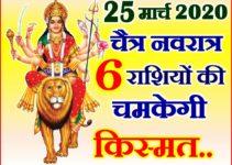 चैत्र नवरात्र इन 6 राशियों की चमकेगी किस्मत Chaitra Navratri Date 2020