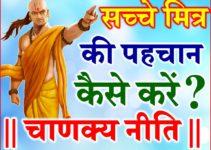 सच्चे दोस्त की पहचान कैसे करे चाणक्य निति True Friendship Chanakya Niti
