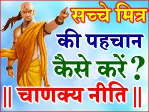 True Friendship Chanakya Niti