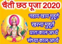 चैती छठ पूजा 2020 शुभ मुहूर्त Chaiti Chhath Puja Date Time Muhurt 2020