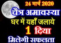 मंगलवारी चैत्र अमावस्या 2020 Chaitra Amavasya Date Time Puja Vidhi 2020