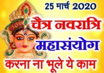 चैत्र नवरात्रि घट स्थापना शुभ मुहूर्त 2020 Chaitra Navratri Dates 2020