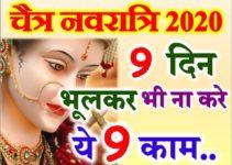 नवरात्री के नौ दिन भूलकर भी ना करे ये 9 काम Navratri Date Time 2020
