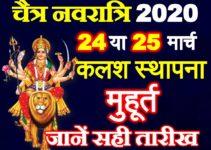 चैत्र नवरात्रि 2020 घट स्थापना जानें सही तारीख Chaitra Navratri Dates 2020