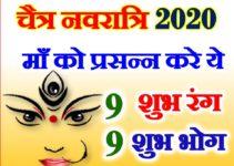 चैत्र नवरात्रि 2020 नौ शुभ रंग व भोग Chaitra Navratri 2020 Lucky Colours Bhog