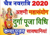 चैत्र नवरात्रि अष्टमी महायोग 2020 Navratri 2020 Durga Ashtami Mahasanyog