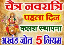 चैत्र नवरात्रि 2020 कलश स्थापना विधि शुभ मुहूर्त Navratri kalash Sthapana Vidhi