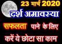 दर्श अमावस्या 2020 Darsh Amavasya Date Time Puja Vidhi 2020