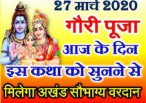 गौरी पूजा शुभ मुहूर्त 2020 Gauri Puja Gangaur Date Time 2020