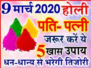 Holi 2020 Date