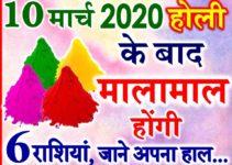 होली के बाद चमकेगी इन राशियों की किस्मत Holi 2020 Rashifal