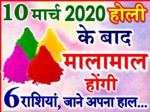 Holi 2020 Rashifal