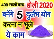 होली 2020 जानें क्या बनेगा शुभ योग Holi Shubh Yog 2020 Puja Upay