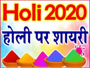 Happy Holi 2020 Wishes होली शायरी स्टेटस 2020