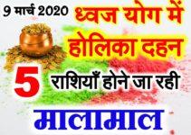 होलिका दहन ध्वज योग 5 राशियों को मिलेगा लाभ Holika Dahan Dwaj Yog 2020