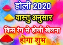 किस रंग से होली खेलना होगा शुभ वास्तु holi 2020 Lucky Color for Happiness