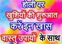 होली पर खुशियों की शुरुआत इन उपाय के साथ Holi Vastu Tips for Happiness