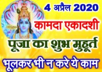 कामदा एकादशी 2020 कब है Kamada Ekadashi 2020 Puja Muhurat