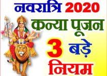 कन्या पूजन के बाद भूलकर भी न करे ये 3 काम Navratri Kanya Pujan Vidhi Niyam