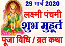लक्ष्मी पंचमी कब है 2020 Lakshami Panchami 2020 Date Time Muhurat