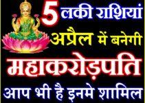 April 2020 Horoscope   5 राशियां अप्रैल में बनेंगी भाग्यशाली