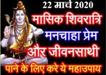 मासिक शिवरात्रि शुभ मुहूर्त 2020 Masik Shivratri Puja Date Time 2020